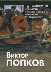 A recently published monograph on Viktor Popkov, prepared by Peter Kozorezenko