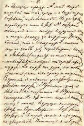 A letter of Leonid Pasternak to Rosalia Kaufmann