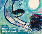 Happy birthday to Marc Chagall!
