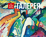 About new issue of The Tretyakov Gallery Magazine, #2 2017 (55)