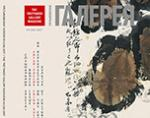 """In the near future the new special issue of the """"Tretyakov Gallery"""" Magazine - """"China - Russia: On the Crossroads of Cultures"""" w"""