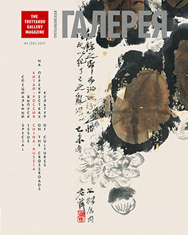 Special issue. CHINA - RUSSIA: ON THE CROSSROADS OF CULTURES