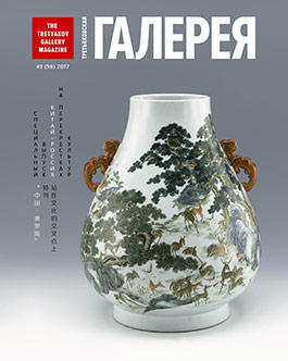 Special issue. CHINA - RUSSIA: ON THE CROSSROADS OF CULTURES (in Russian-Chinese)