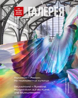 Специальный выпуск «ГЕРМАНИЯ - РОССИЯ: НА ПЕРЕКРЕСТКАХ КУЛЬТУР» (русско-немецкий)