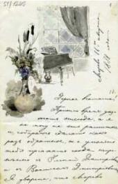 Maria Yakunchikova's letter to her sister Natalya Polenova