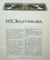 """A sheet from the """"World of Art"""" [Mir iskusstva] magazine, No. 3, 1904"""