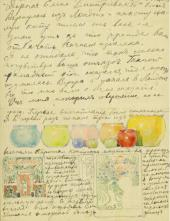 Maria Yakunchikova's letter to Yelena Polenova. June 20/July 2 [1895. Paris]