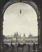 Moscow. View of the Kremlin from Kokorevskoye Podvorye on Sofiiskaya Embankment.