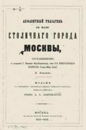 "Title page of the Index to the so-called ""Khotev's Moscow city plan of 1852-53"""