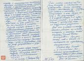 Patriarch Alexy's I Letter to Pavel Korin. First publication