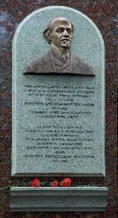 MEMORIAL PLAQUE FIXED ON THE PLACE, WHERE THE NESTEROVS' MANSION WAS SITUATED.