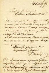 Letter from Leonid Pasternak to Pavel Tretyakov. November 30 1893