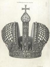 CHRISTIAN WORTMAN IMPERIAL CROWN. 1743