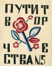 "COVER DESIGN FOR THE RUSSIAN MAGAZINE ""PUTI TVORCHESTVA"" (PATHS OF CREATIVITY),"