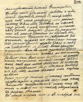 Natalia Goncharova's letter to Alexei Shchusev Switzerland, September 24, 1915