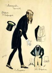 "Sprich. ""Masquerade"" by Mikhail Lermontov"