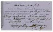 A receipt issued to Pavel Tretyakov by the Moscow Society of Art Lovers