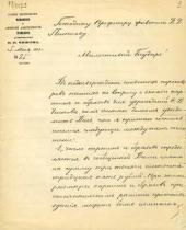 Savva Mamontov's letter to Vasily Polenov (a fragment)