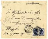 Envelope of Alexander Golovin's letter to Yelena Polenova [August 24, 1898]