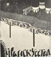"""Alexander Golovin. Draft of the cover of the """"Mir Iskusstva"""" (World of Art) maga"""