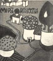 """Yelena Polenova. Draft of the cover of the """"Mir Iskusstva"""" (World of Art) magazi"""