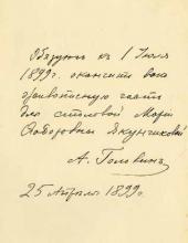 Alexander Golovin's letter of commitment to Maria Yakunchikova. April 25, 1899