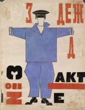 Lyubov Popova. Indus trial Ov ercoat No. 3. 1921