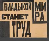 Lyubov Popova. Labour will Become the Lord of the World