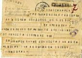 Telegram from Alexander Zamoshkin, Director of the Tretyakov Gallery