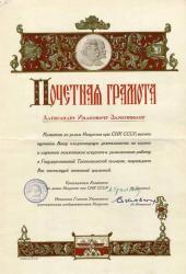 Alexander Zamoshkin's Certificate of Merit. [1949]