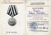 """For the Defence of Moscow"" medal certificate awarded to Marina Gritsenko. 1944"