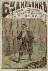"Ivan KLuNG, Isaac LeVITAN (?) Father Frost. ""Budilnik"" magazine. 1881"