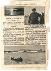 "A PAGE FROM V.V. PEREPLETCHIKOV'S NEWSPAPER ARTICLE ""NOVAYA ZEMLYA"". 1913"