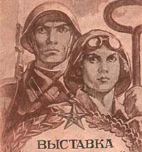 The Tretyakov Gallery during World War II