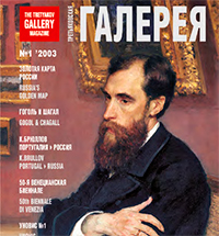 "In Facts and Figures: THE ""TRETYAKOV GALLERY MAGAZINE"""