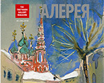 """The new issue of the """"Tretyakov Gallery"""" magazine - #2 2018 (59) - content"""