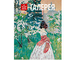 "The new issue of the ""Tretyakov Gallery"" magazine - #2 2020 (67) - content"