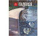 New Special edition to the 68th issue of The Tretyakov Gallery magazine, #3 2020 (68) - content