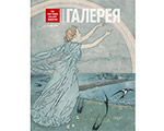 """The new issue of the """"Tretyakov Gallery"""" magazine - #3 2020 (68) - content"""