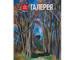 """Robert Falk in the new issue of the """"Tretyakov Gallery"""" magazine - #4 2020 (69) - content"""